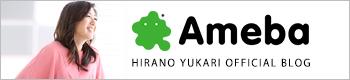 平野裕加里オフィシャルブログ