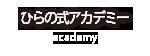 ひらの式アカデミー