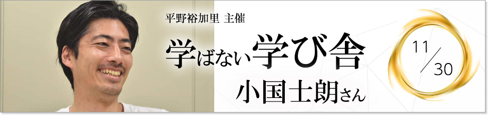 第11回学ばない学び舎~小国士朗氏~