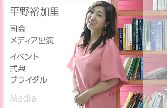 平野裕加里メディア出演